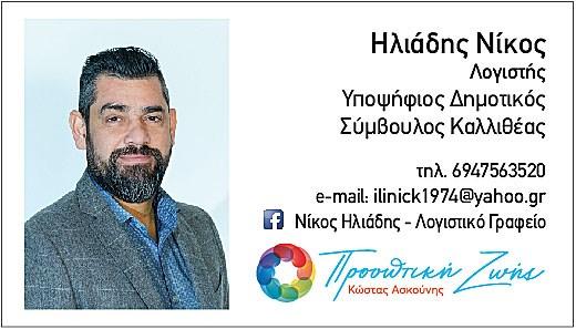Νίκος Ηλιάδης