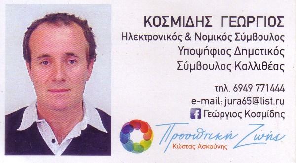 Γεώργιος Κοσμίδης