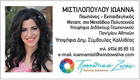 Ιωάννα Μιστιλοπούλου
