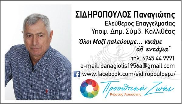 Παναγιώτης Σιδηρ'οπουλος