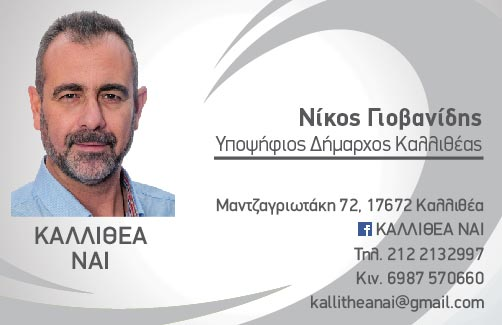Νίκος Γιοβανίδης
