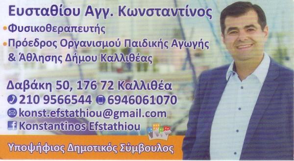 Ευσταθίου Αγγ.Κωνσταντινος
