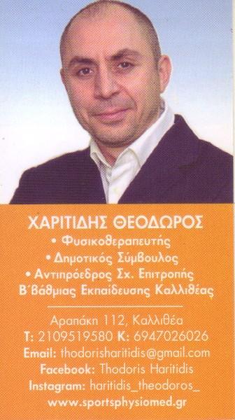 Θεόδωρος Χαριτίδης