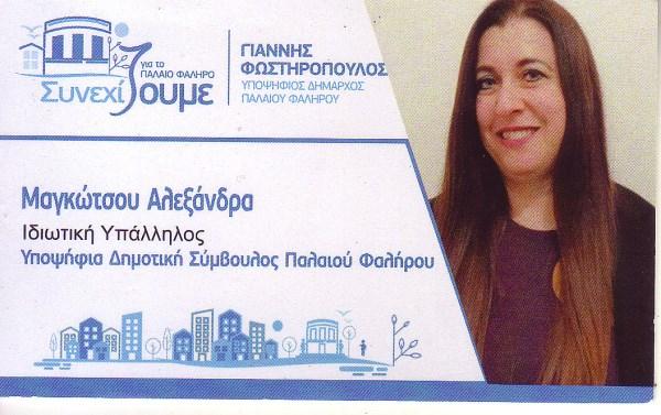 Αλεξάνδρα Μαγκώτσου