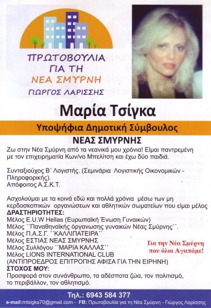 Μαρία Τσίγκα
